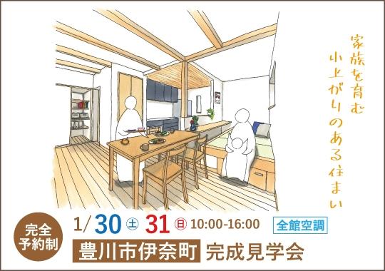 豊川市完成見学会|家族を育む小上がりのある住まい【予約制】