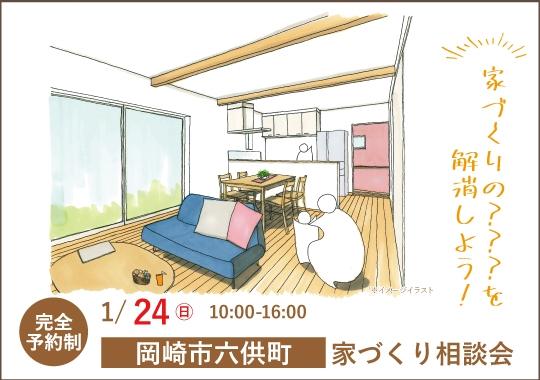 岡崎市カシコイ家づくり相談会【予約制】