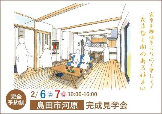 島田市完成見学会|家事も趣味もラクに楽しく!大きな土間のある住まい【予約制】
