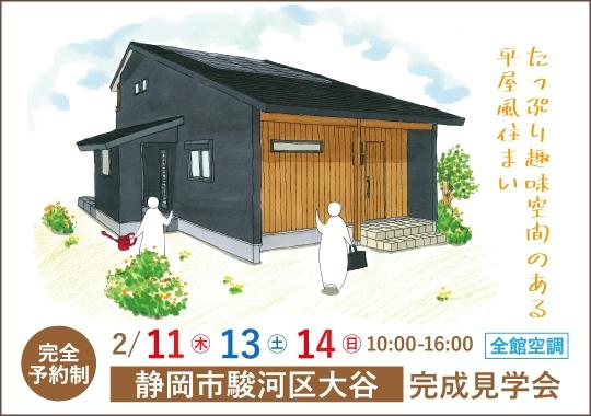 静岡市完成見学会|たっぷり趣味空間のある平屋風住まい【予約制】