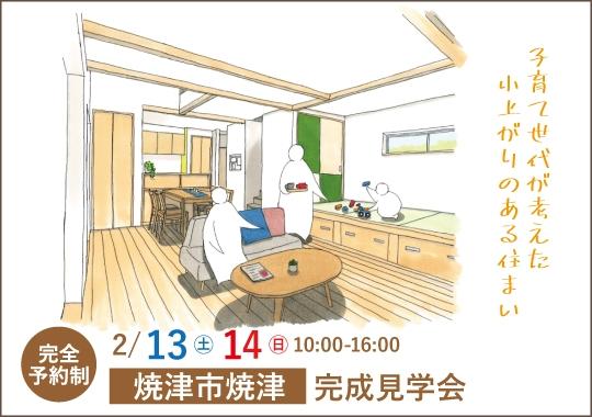 焼津市完成見学会|子育て世代が考えた小上がりのある住まい【予約制】