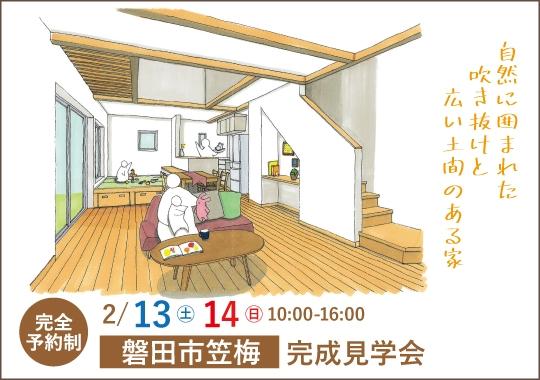 磐田市完成見学会 自然に囲まれた吹き抜けと広い土間のある家【予約制】