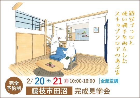 藤枝市完成見学会|遊びゴコロと使い勝手を両立したスキップフロアのある家【予約制】