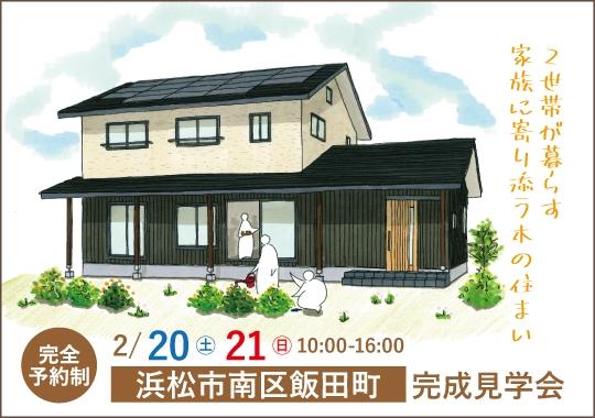 浜松市完成見学会|2世帯が暮らす家族に寄り添う木の住まい【予約制】