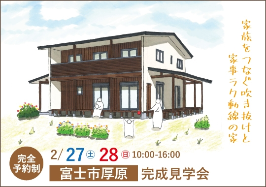 富士市完成見学会 家族をつなぐ吹き抜けと家事ラク動線の家【予約制】