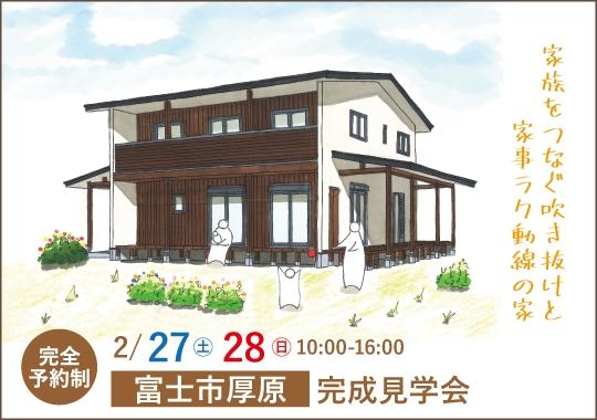 富士市完成見学会|家族をつなぐ吹き抜けと家事ラク動線の家【予約制】