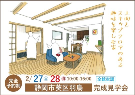 静岡市完成見学会|土間とスキップフロアのある趣味を楽しむ家【予約制】