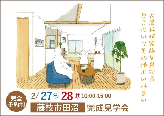 藤枝市完成見学会|大黒柱が家族を見守るどこにいても心地よい住まい【予約制】