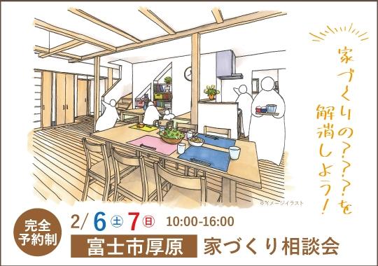 富士市カシコイ家づくり相談会【予約制】