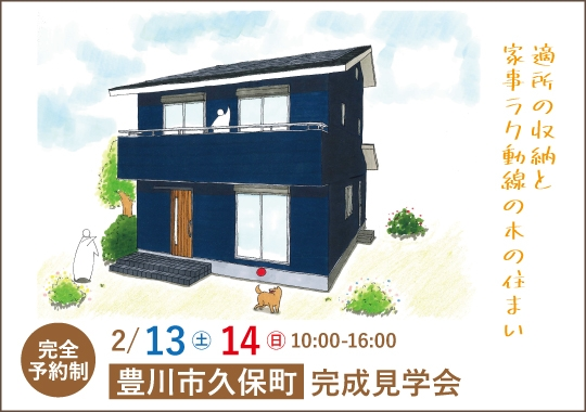 豊川市完成見学会 適所の収納と家事ラク動線の木の住まい【予約制】