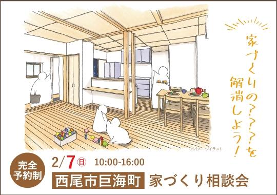 西尾市カシコイ家づくり相談会【予約制】