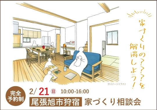 尾張旭市カシコイ家づくり相談会【予約制】