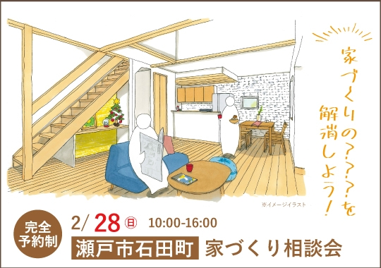 瀬戸市カシコイ家づくり相談会【予約制】