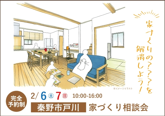秦野市カシコイ家づくり相談会【予約制】