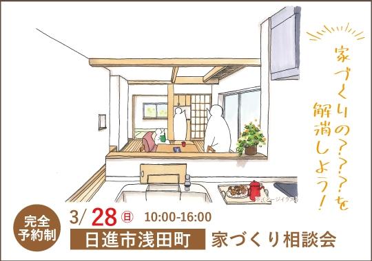 日進市カシコイ家づくり相談会【予約制】