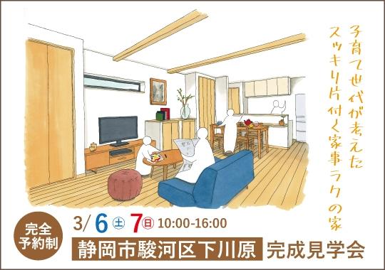 静岡市完成見学会|子育て世代が考えたスッキリ片付く家事ラクの家【予約制】