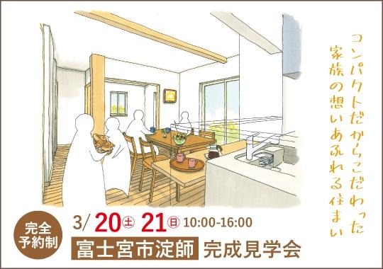 富士宮市完成見学会|コンパクトだからこだわった家族の想いあふれる住まい【予約制】