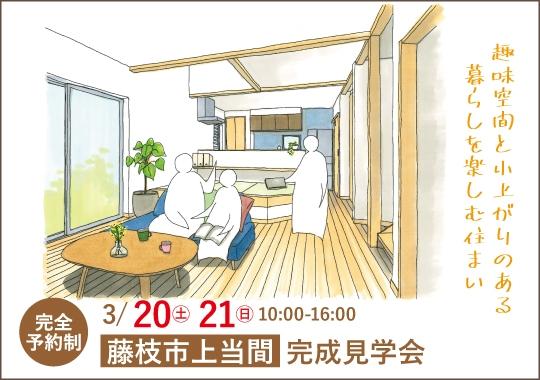 藤枝市完成見学会|趣味空間と小上がりのある暮らしを楽しむ住まい【予約制】