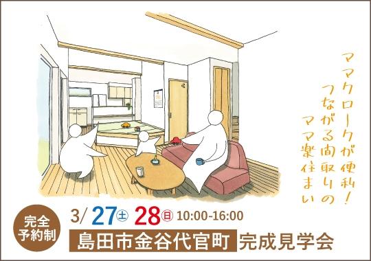 島田市完成見学会|ママクロークが便利!つながる間取りのママ楽住まい【予約制】