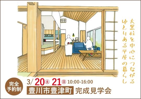 豊川市完成見学会|大黒柱を中心につながるゆとりある平屋の暮らし【予約制】