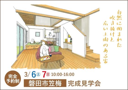 磐田市完成見学会|自然に囲まれた吹き抜けと広い土間のある家【予約制】