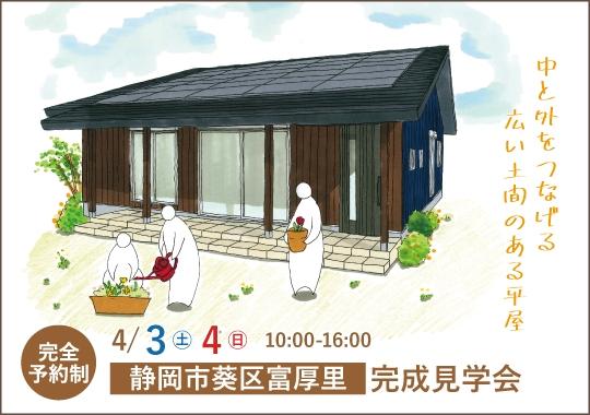静岡市完成見学会|中と外をつなげる広い土間のある平屋【予約制】