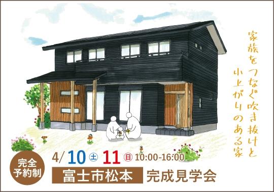 富士市完成見学会 家族をつなぐ 吹き抜けと小上がりのある家【予約制】