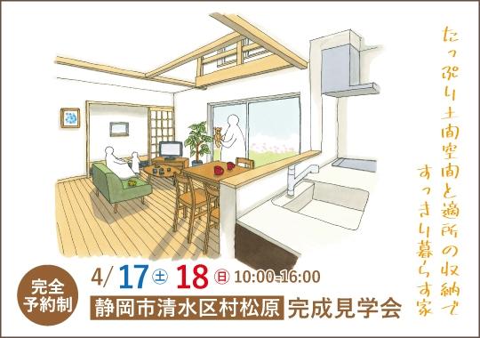 静岡市完成見学会 たっぷり土間空間と適所の収納ですっきり暮らす家【予約制】