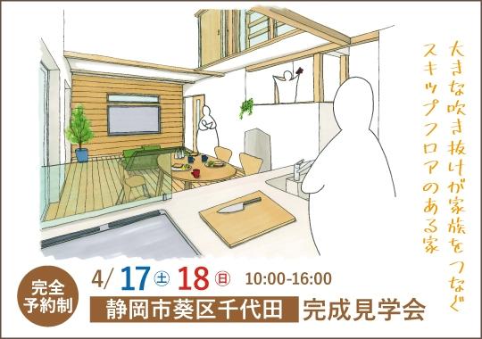 静岡市完成見学会|大きな吹き抜けが家族をつなぐスキップフロアのある家【予約制】