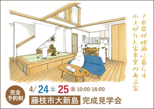 藤枝市完成見学会|2世帯が快適に暮らす小上がりと家事室のある家【予約制】