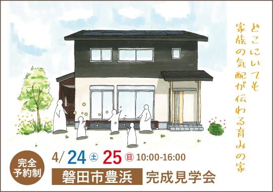 磐田市完成見学会|どこにいても家族の気配が伝わる育みの家【予約制】