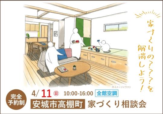 安城市カシコイ家づくり相談会【予約制】