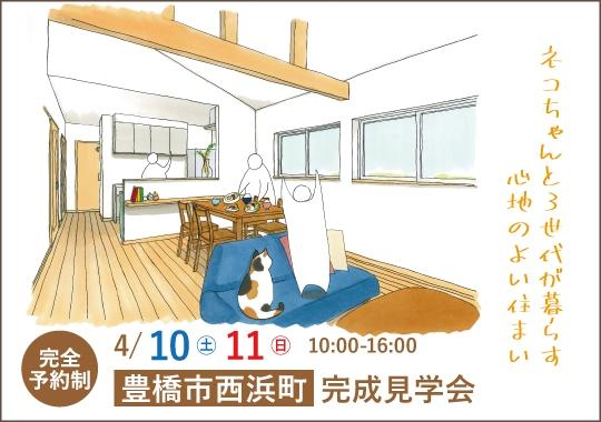 豊橋市完成見学会|ネコちゃんと3世代が暮らす心地のよい住まい【予約制】