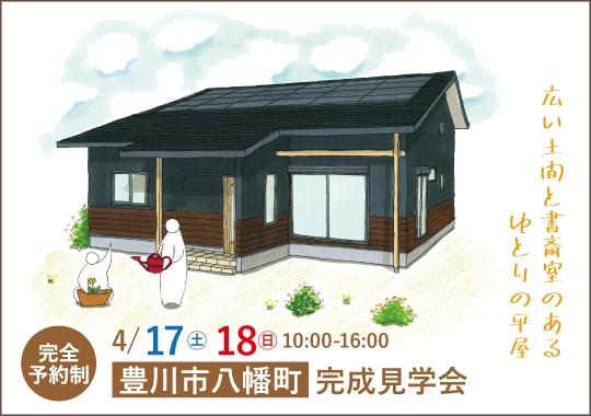 豊川市完成見学会|広い土間と書斎室のあるゆとりの平屋【予約制】