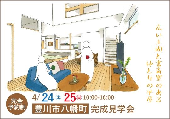 豊川市完成見学会 広い土間と書斎室のあるゆとりの平屋【予約制】