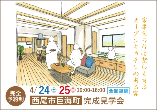 西尾市完成見学会|家事をラクに楽しくするオープンキッチンのある家【予約制】