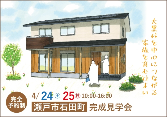 瀬戸市完成見学会|大黒柱を中心につながる家族を育む住まい【予約制】