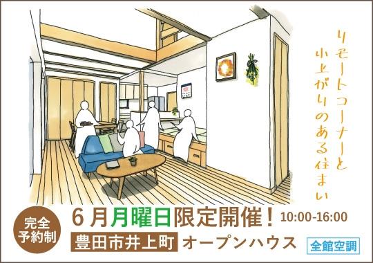 豊田市オープンハウス リモートコーナーと小上がりのある住まい【予約制】