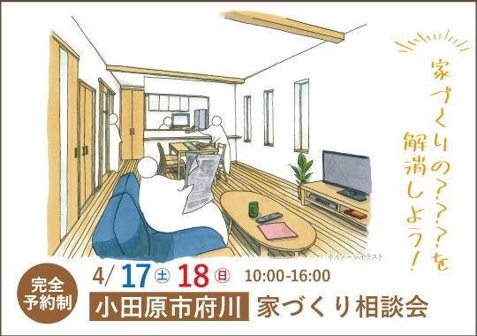 小田原市カシコイ家づくり相談会【予約制】