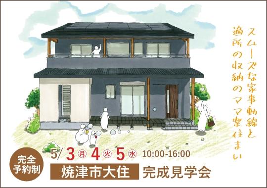 焼津市完成見学会|スムーズな家事動線と適所の収納のママ楽住まい【予約制】