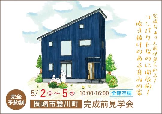 岡崎市完成前見学会 コンパクトなのに開放的!吹き抜けのある育みの家【予約制】