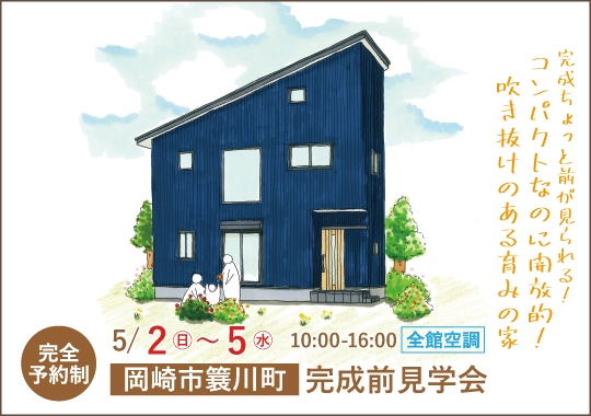 岡崎市完成前見学会|コンパクトなのに開放的!吹き抜けのある育みの家【予約制】