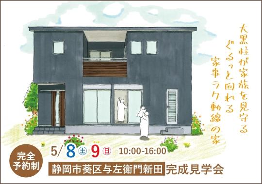静岡市完成見学会|大黒柱が家族を見守るぐるっと回れる家事ラク動線の家【予約制】