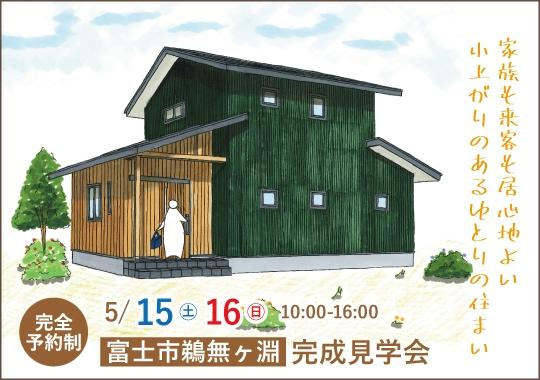 富士市完成見学会|家族も来客も居心地よい小上がりのあるゆとりの住まい【予約制】