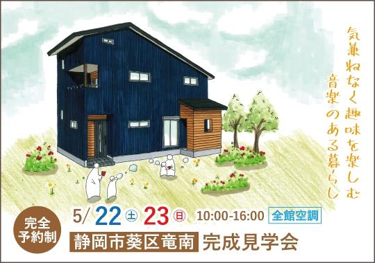 静岡市完成見学会|気兼ねなく趣味を楽しむ音楽のある暮らし【予約制】
