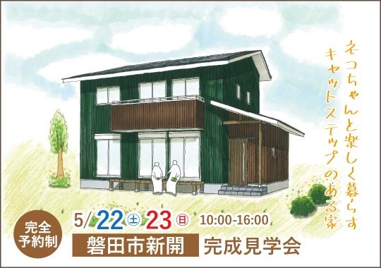 磐田市完成見学会|ネコちゃんと楽しく暮らすキャットステップのある家【予約制】