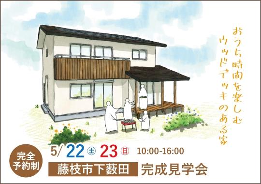 藤枝市完成見学会|おうち時間を楽しむウッドデッキのある家【予約制】