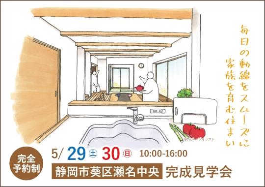 静岡市完成見学会 毎日の動線をスムーズに家族を育む住まい【予約制】