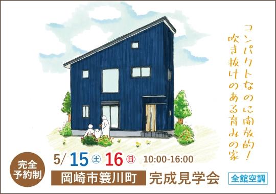 岡崎市完成見学会|コンパクトなのに開放的!吹き抜けのある育みの家【予約制】