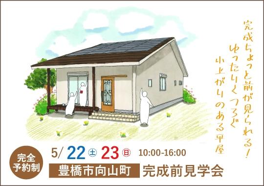豊橋市完成前見学会 ゆったりくつろぐ小上がりのある平屋【予約制】